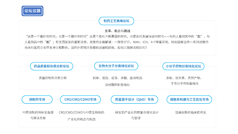 PPS 2019 会议资讯 Fine_页面_03.png